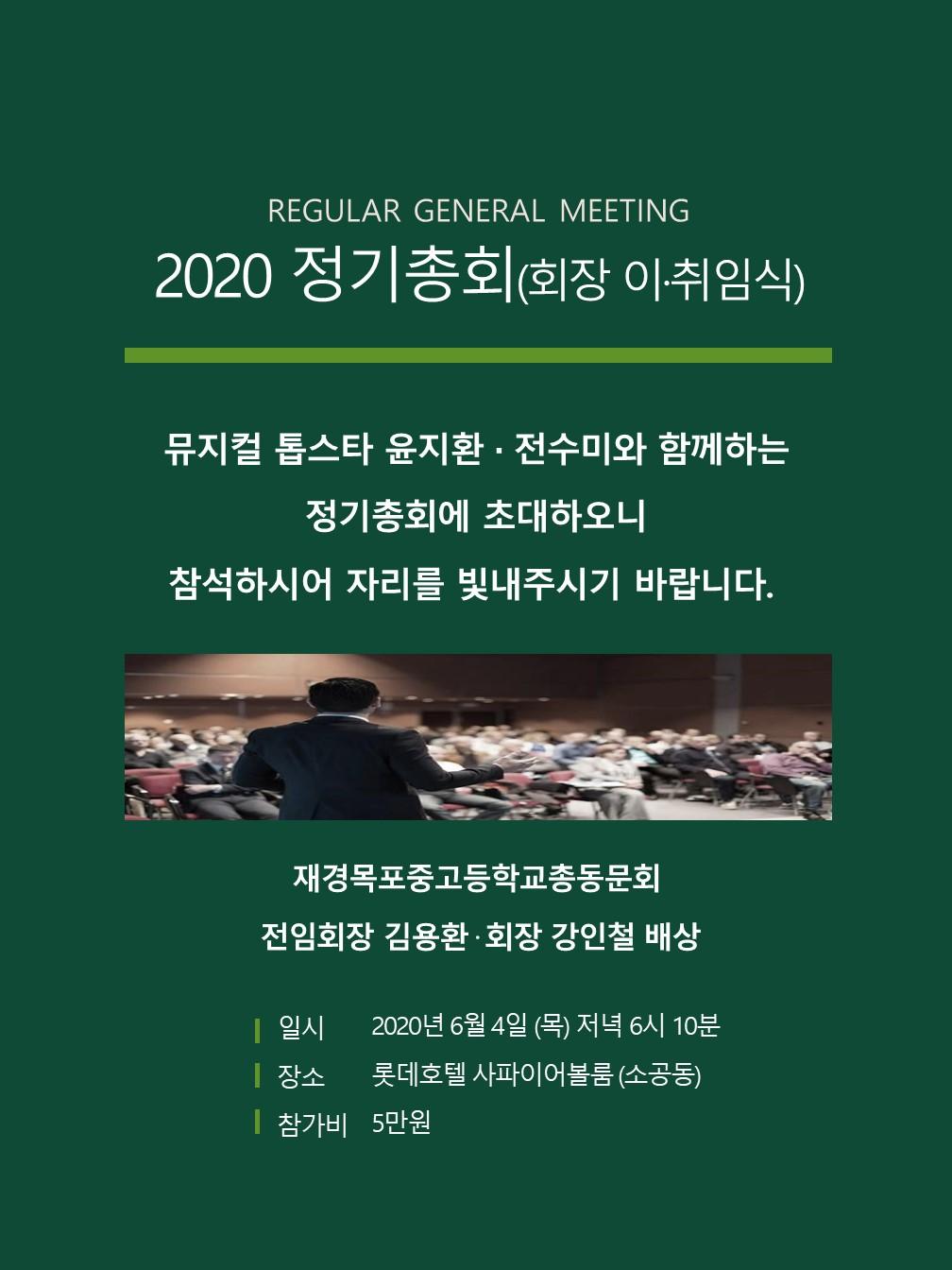 2020정기총회및회장이취임식초대장1.jpg