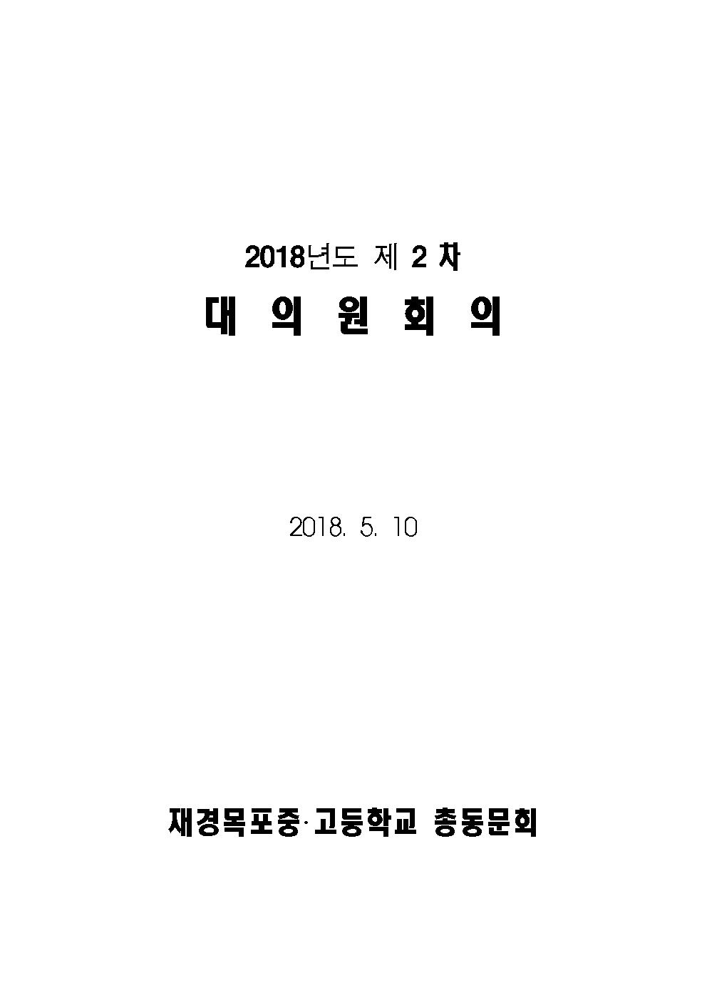 2018년도 제2차 대의원 회의 자료001.png