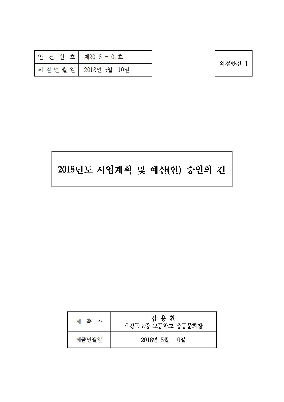 2018년도 제2차 대의원 회의 자료005.png