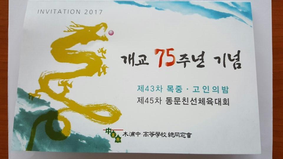 개교 75주년 기념행사.jpg