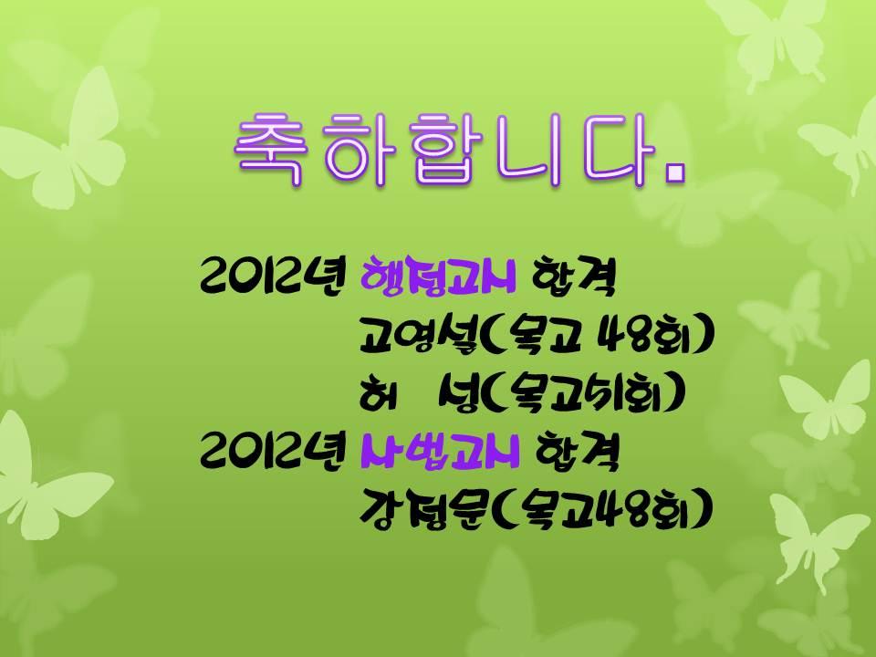 2012년 행정고시 합격.jpg