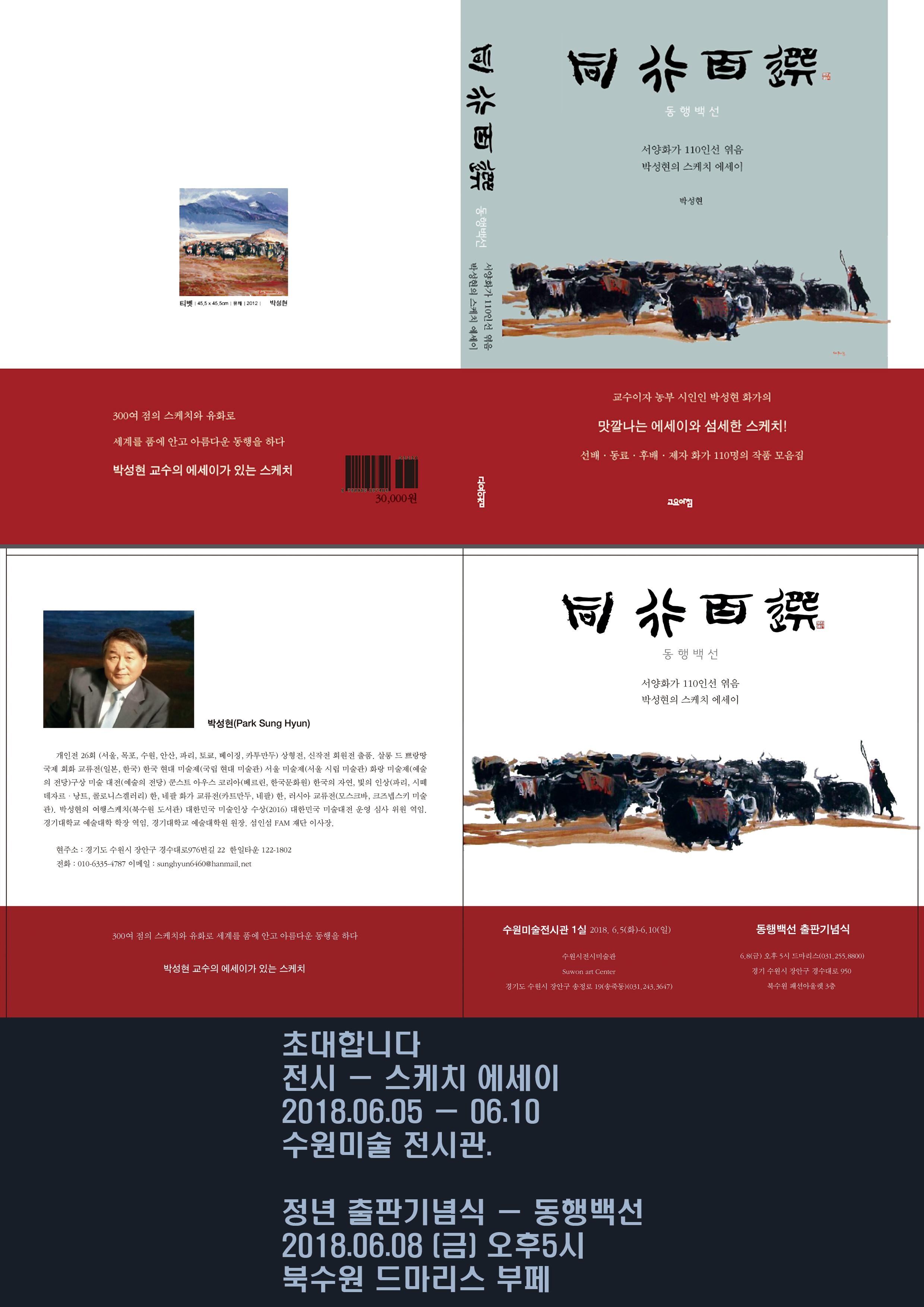 박성현(고21)출판기념식.jpg