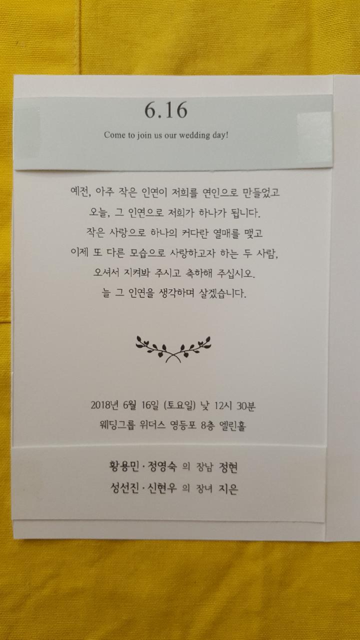 황용민(고24)자문위원-장남 결혼.jpg