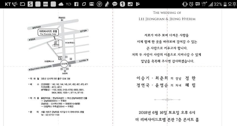이승기(고21)기별 회장 아들 결혼.jpg