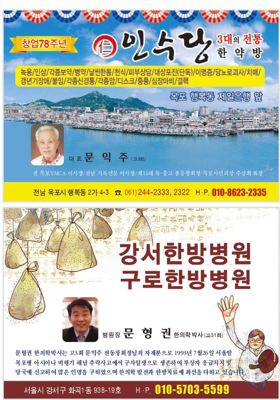 고31-강서한방병원-문형권 원장.jpg