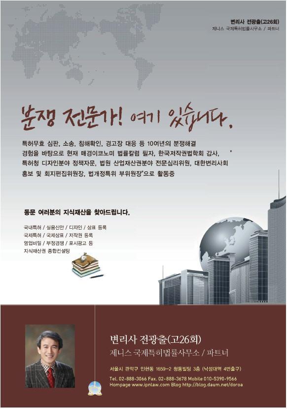 고26-제니스국제특허-전광출 변리사.jpg