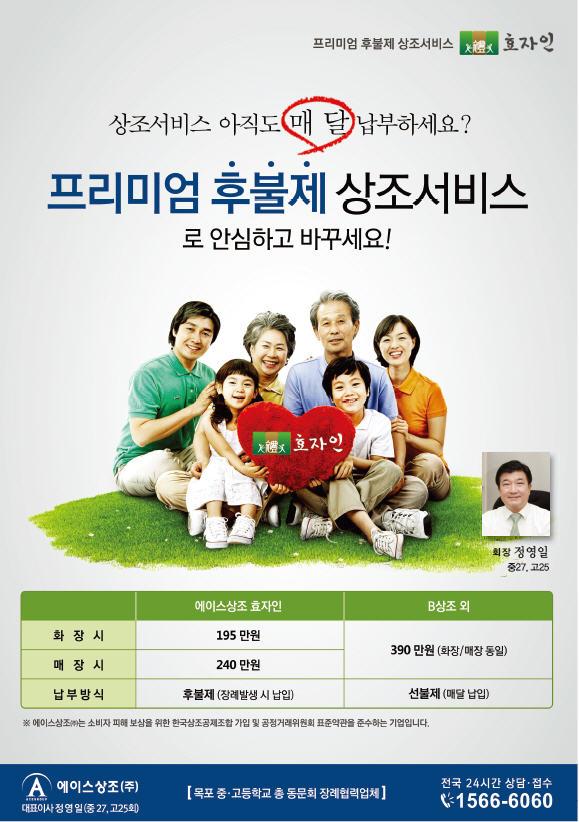 고25-에이스상조-정영일 회장.jpg