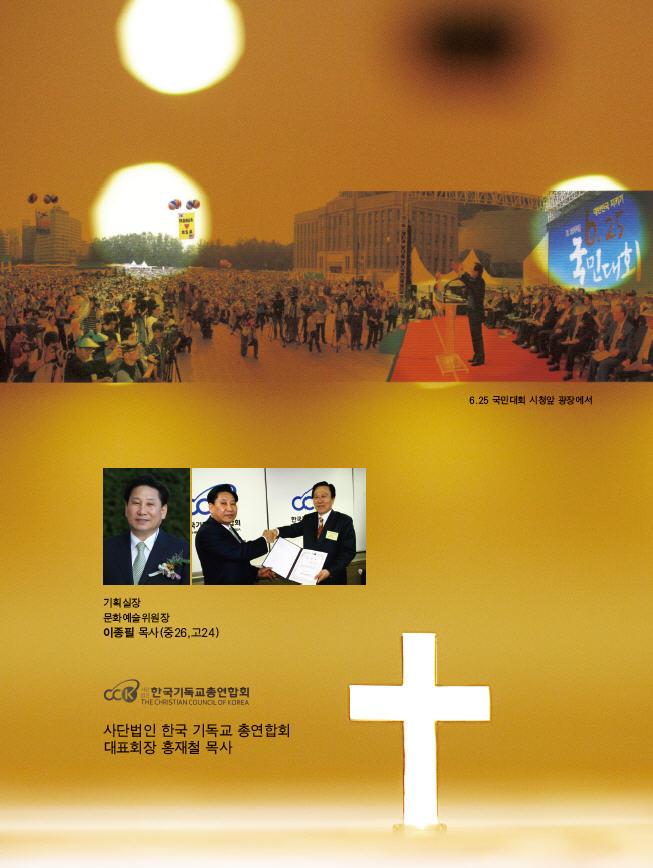 고24-한국기독교총연합회-이종필 목사.jpg