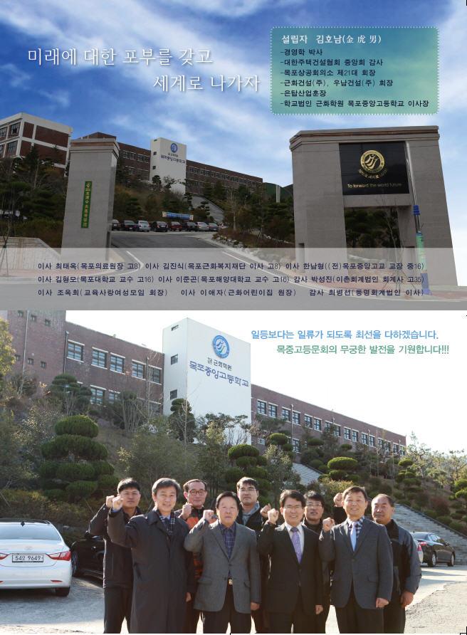 고24-목포중앙고등학교-김영송 교장.jpg