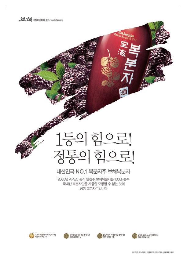 고19-보해양조(주)-임효섭 회장.jpg