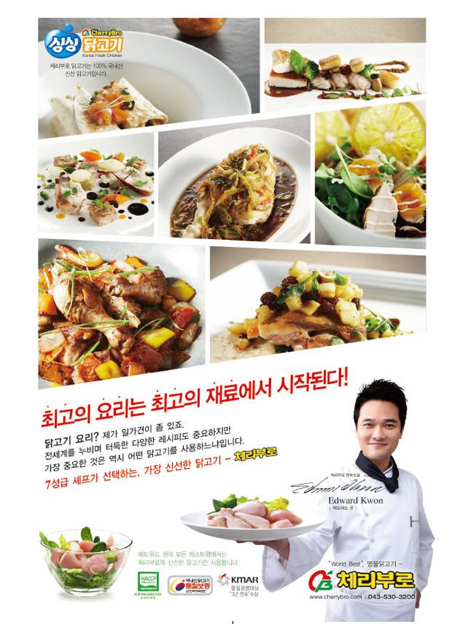 고09-(주)체리부로-김인식 회장.jpg