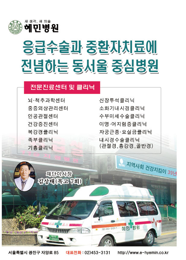 고07-혜민병원-김상태 이사장.jpg