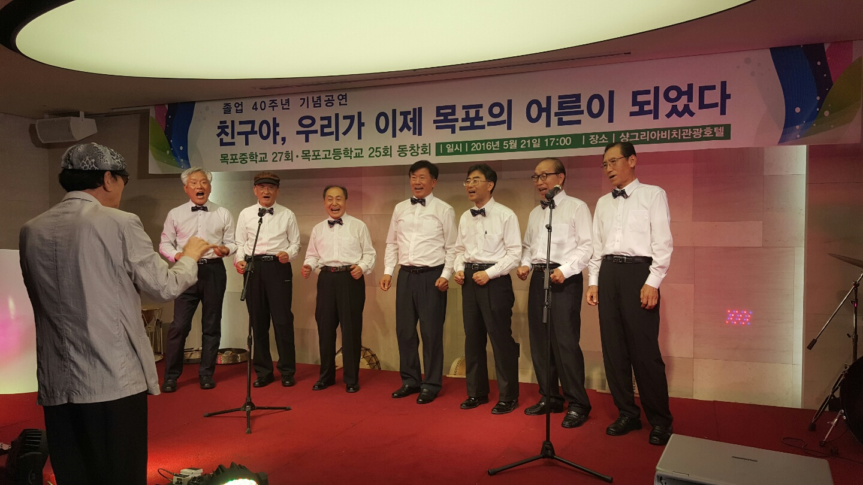 16-0521비룡중창단목포공연7-1.jpeg