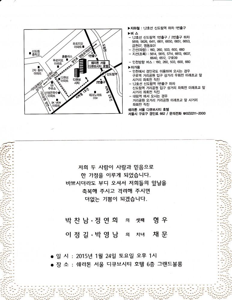 15-0124박찬남3남결혼.jpg