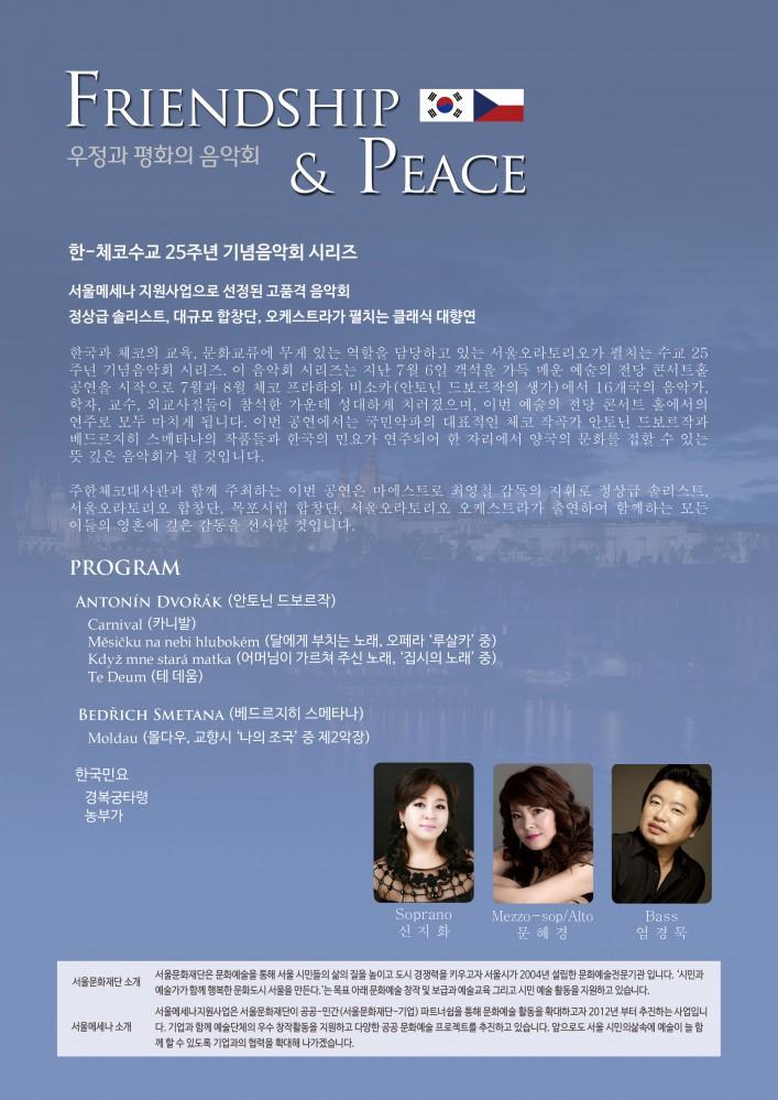 15-0907한체코수교25기념서울오음악회2.jpg