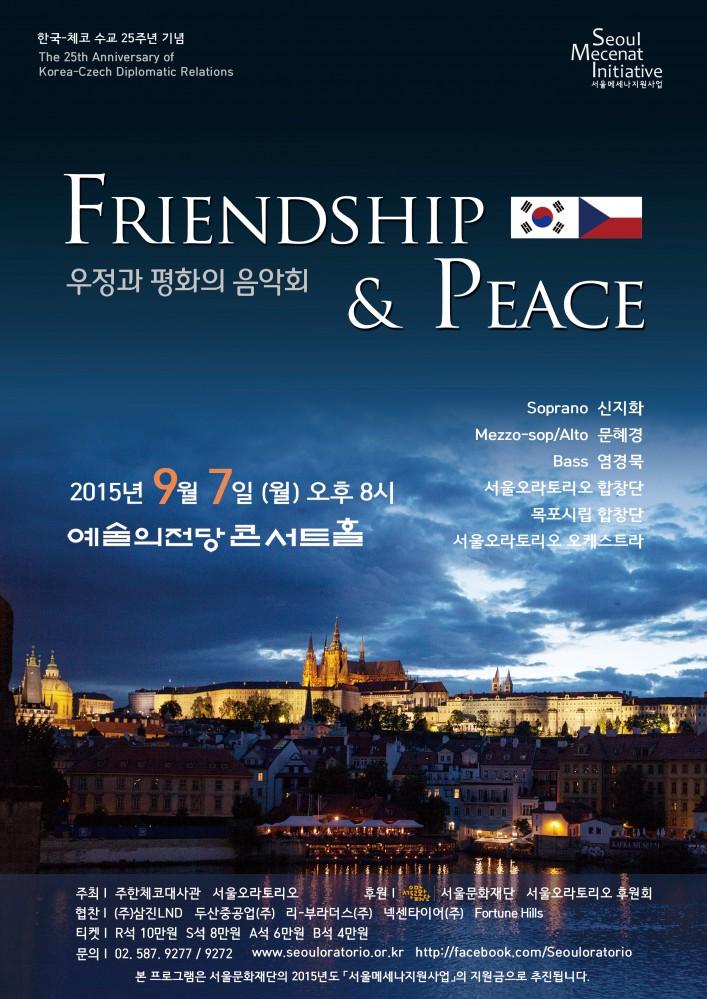 15-0907한체코수교25기념서울오음악회1.jpg